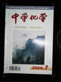 中学化学  2004.7-12 缺8