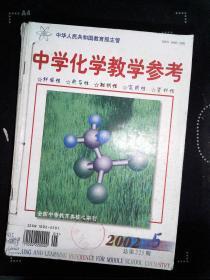 中学教学参考 2002.5