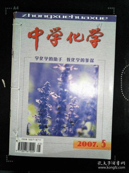 中学化学 2007.5-12 缺6.8.9