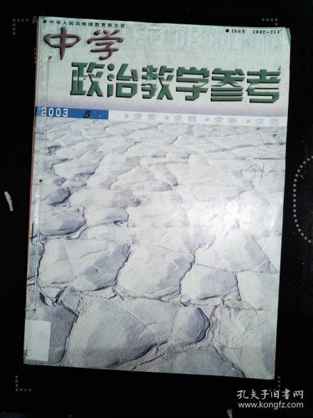 中学政治教学参考 2003.5-8