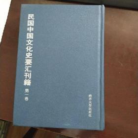 民国中国文化史要汇刊籍(影印)
