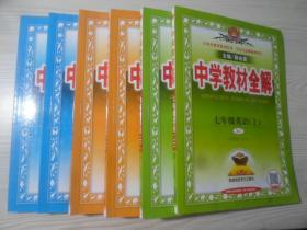中学教材全解初中英语全6册合售