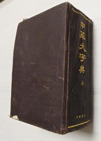 中华大字典(上)