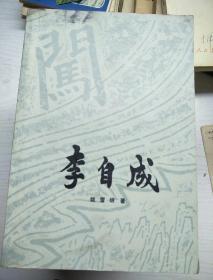 李自成(第一卷 上下 第二卷.第三卷,上中下,8本合售),