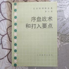 吴清源围棋全集 第三卷:序盘战术和打入要点