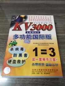 软件:KV3000多功能国际版:如图