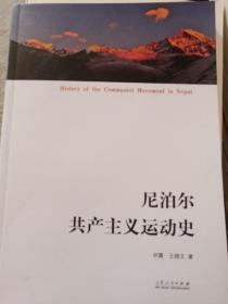 尼泊尔共产主义运动史