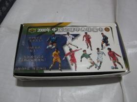2000年 中国足球甲A球星卡(整盒出售,每盒36包,每包6张共计216张,36包全部未开封,盒95品,卡10品全新)