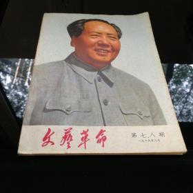 文艺革命(1969.8)第七.八期