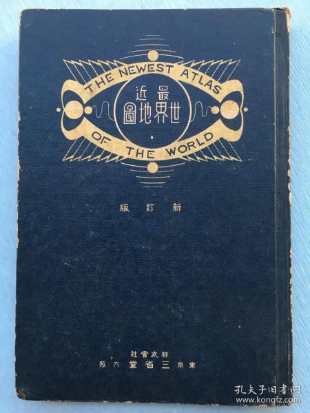 地图集:1929年《 最近世界地图 》附世界现势图,亚细亚洲图,满洲、南满洲、支那、地质图产业图、杭州南京北平天津上海香港奉天旅顺等多个城市图。