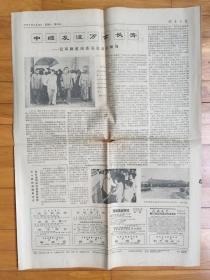 河南日报 1977年3月12日 《雷锋日记选》