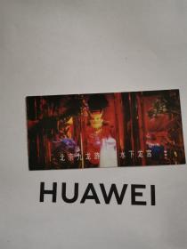 北京九龙游乐园水下龙宫3