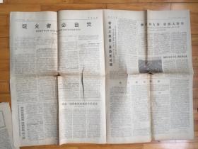 河南日报 1977年1月29日《华主席在湖南》