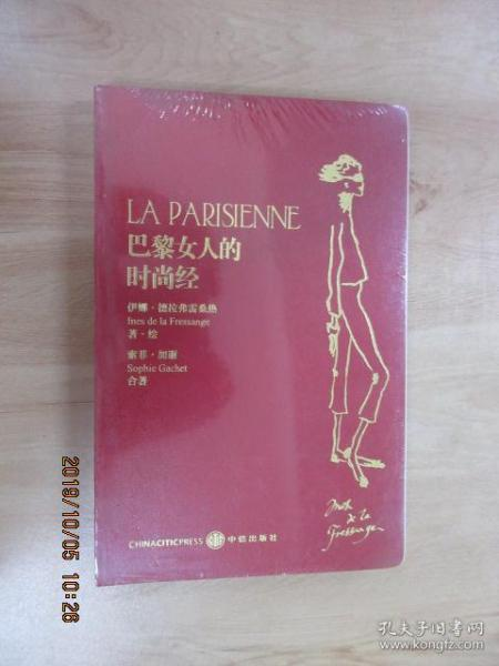 巴黎女人的时尚经