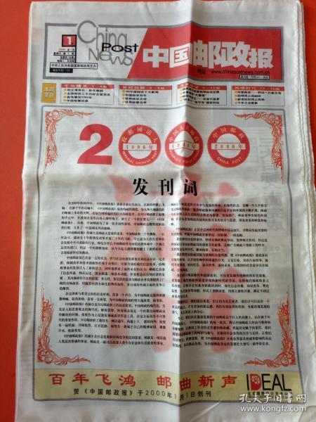 中国邮政报创刊号丝绸版
