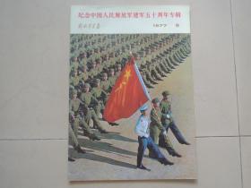 解放军画报1977年第8期(建军五十周年专辑)