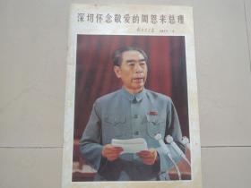 解放军画报1977年第1期(深切怀念敬爱的周恩来总理)