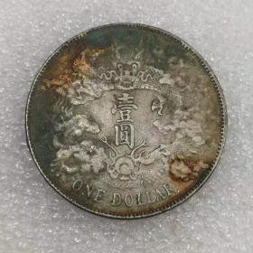 老银元 大清 银 币宣统三年壹圆曲须龙R版老银币