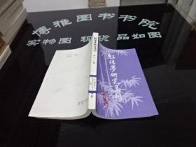 红楼梦研究集刊 第十一辑   货号20-6  正版 实物图 馆藏 品好