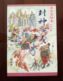 封神演义(全46册)双签名本
