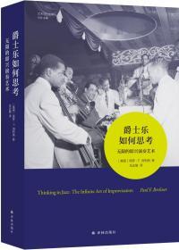 C爵士乐如何思考:无限的即兴演奏艺术