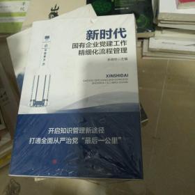 新时代国有企业党建工作精细化流程管理