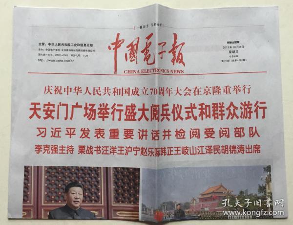 中国电子报 2019年 10月2日 星期三 今日8版 第70期 总第4292期 邮发代号:1-29