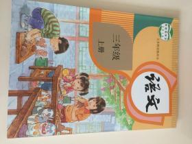 部编版 语文(三年级上册)