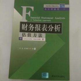 财务报表分析:估值方法