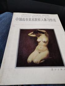 中国高等美术院校人体习作选