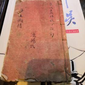 遂昌中医手稿