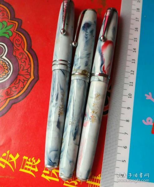 长江钢笔3支(统走)。
