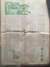广西侨报《金花茶》文艺副刊47-20共八版