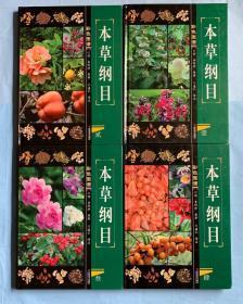 本草纲目彩色图谱 全四册 精装彩印