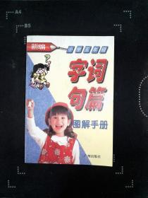 新编字词句篇图解手册 :小学五年级