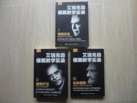 艾瑞克森催眠教学实录(1、2、3)