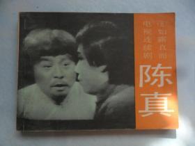 陈真 第五册( 长江文艺出版社 )