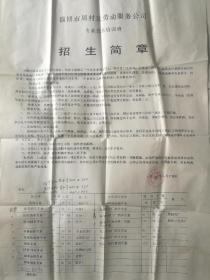 1988年淄博市周村区专业技术培训班招生简章