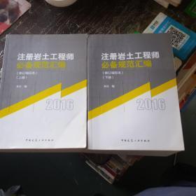 2016年注册岩土工程师必备规范汇编(修订缩印本)(上下册).