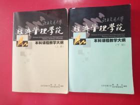 北京交通大学经济管理学院本科课程教学大纲上下册