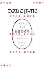 国语发音学-后觉-民国中华书局刊本(复印本)