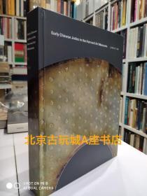 哈佛大学博物馆藏玉  北京现货