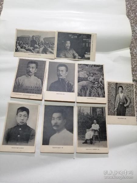 鲁迅画片(九张)