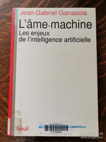 Jean-Gabriel Ganascia : Lâme-machine : Les enjeux de lintelligence artificielle 机器灵魂:人工智能的挑战 (科学) 法文原版书