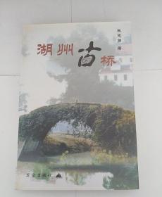 湖州古桥(内印有清同治时期的新市镇图)