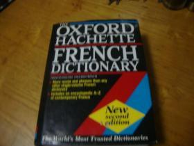 THE OXFORD HACHETTE FRENCH DICTIONARY<<外文精装本>>品好