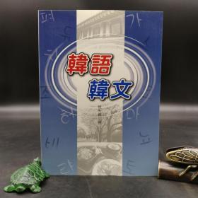 绝版特惠·台湾明文书局版 林先渝《韓語韓文》