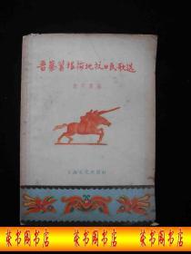 1956年解放初期出版的-------边区抗日歌曲----【【晋察冀根据地抗日歌曲选】】---稀少