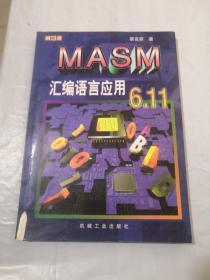 MASM 6.11汇编语言应用(扉页字迹)