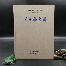 绝版特惠·台湾明文书局版  国立编译馆编订《天文學名詞》(精装)
